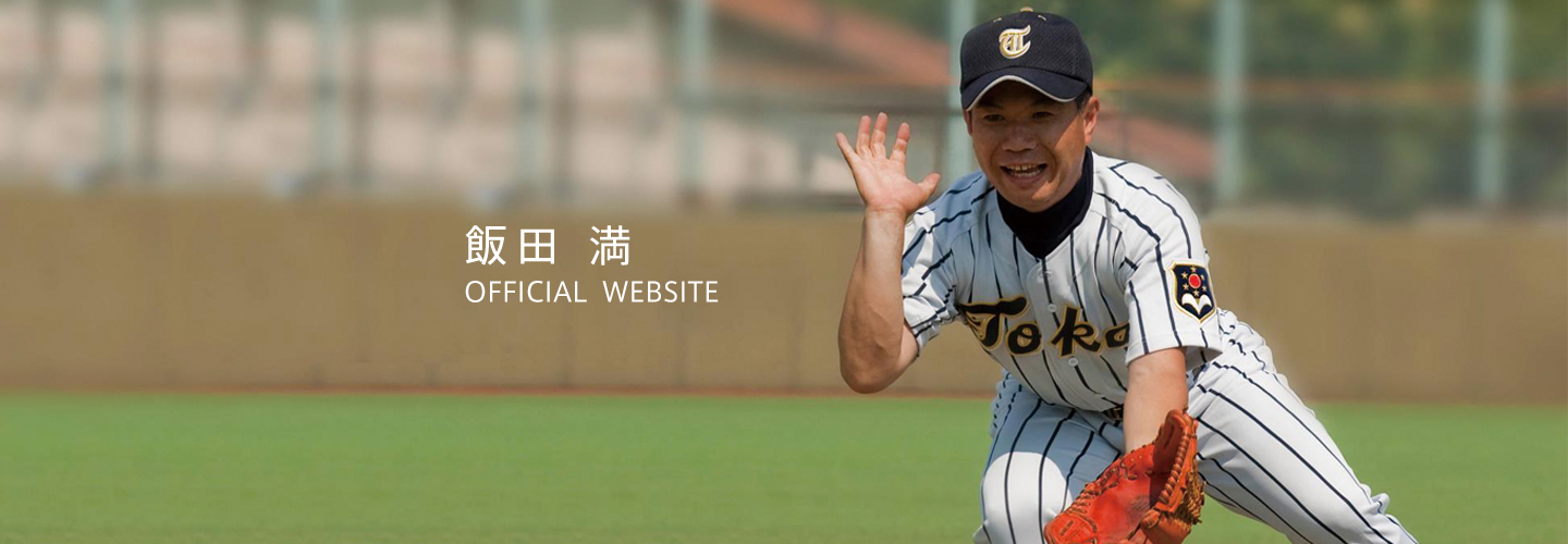 飯田満 OFFICIAL WEBSITE